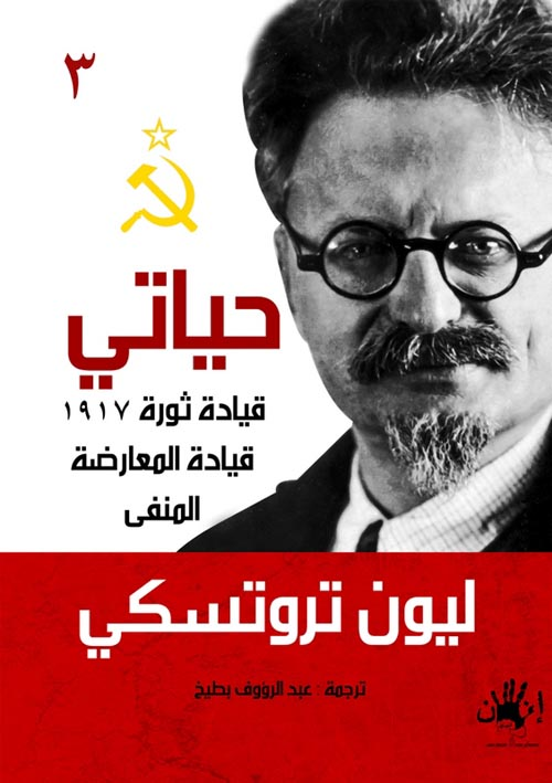 حياتى (3) قيادة ثورة 1917 - قيادة المعرضة - المنفى