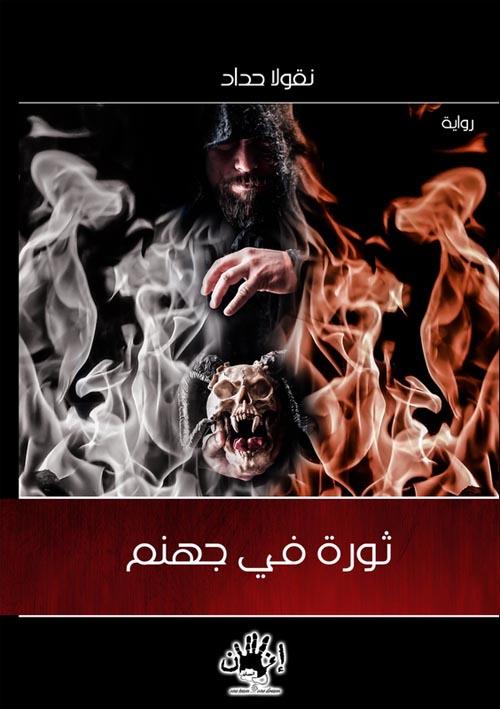 ثورة فى جهنم