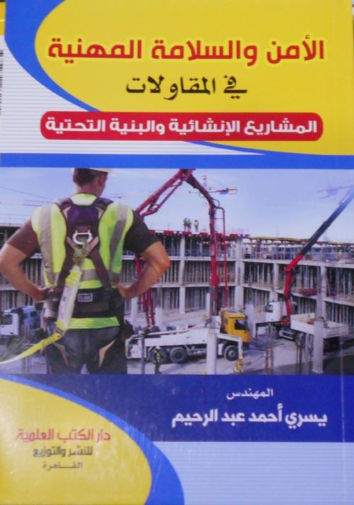 الأمن والسلامة المهنية في المقاولات ؛ المشاريع الإنشائية والبنية التحتية