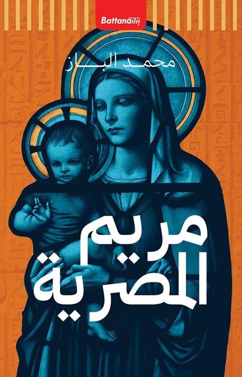 مريم المصرية