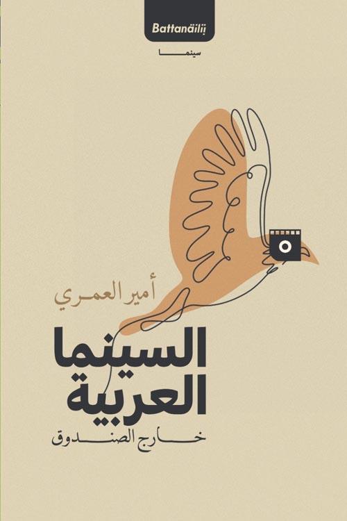 السينما العربية خارج الصندوق
