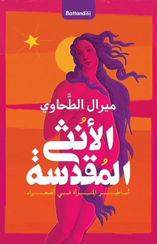 """الأنثى المقدسة """"أساطير المرأة في الصحراء"""""""