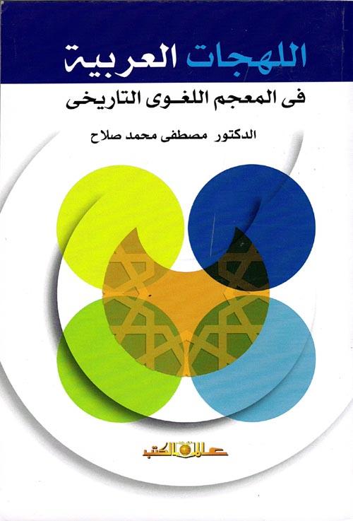 اللهجات العربية في المعجم اللغوي التاريخي