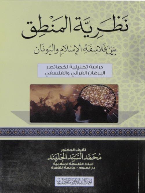 """نظرية المنطق بين فلاسفة الإسلام واليونان """"خصائص تحليلية لخصائص البرهان القرآني والفلسفي """""""