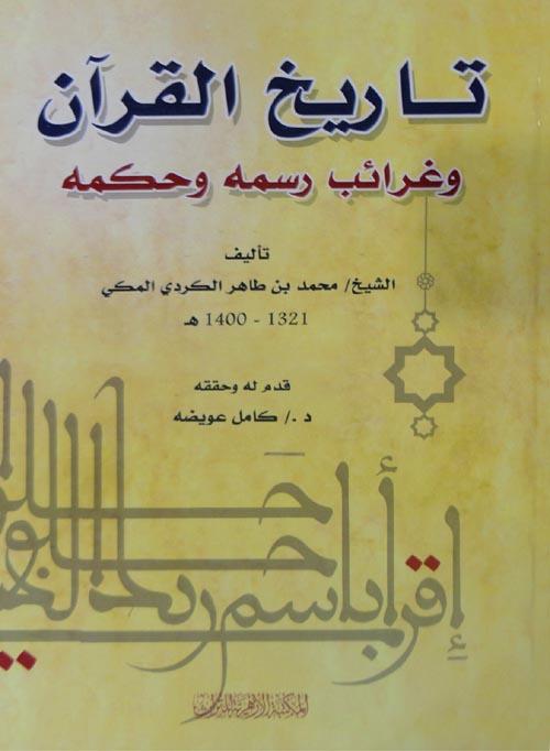 تاريخ القرآن وغرائب رسمه وحكمه