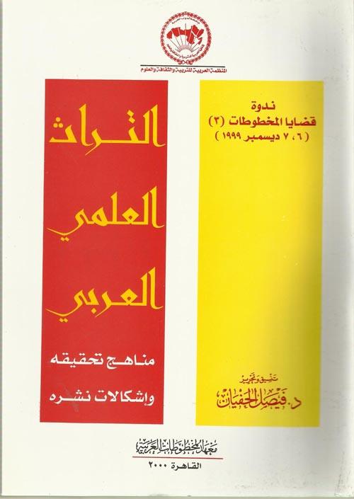 التراث العلمي العربي مناهج تحقيقه وإشكالات نشره