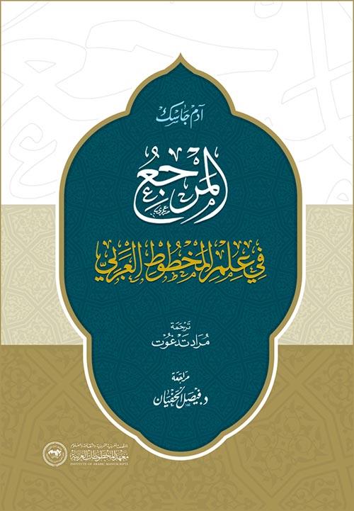 المرجع في علم المخطوط العربي