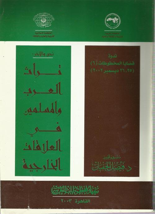تراث العرب و المسلمين في العلاقات الخارجيه