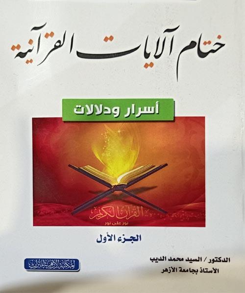 """ختام آلايات القرآنية """"أسرار ودلالات"""""""