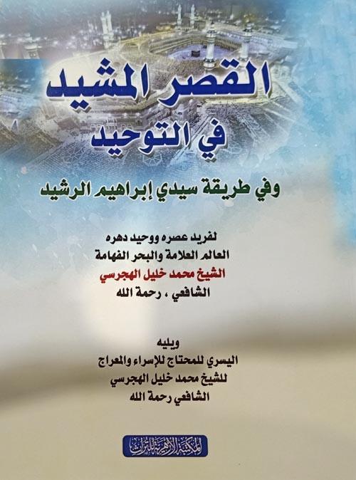 القصر المشيد في التوحيد وفي طريقة سيدي إبراهيم الرشيد