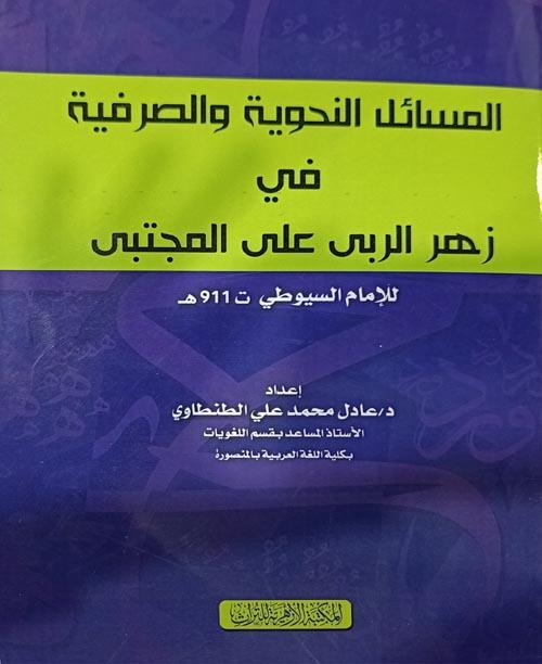 المسائل النحوية والصرفية في زهر الربي علي المجتبي