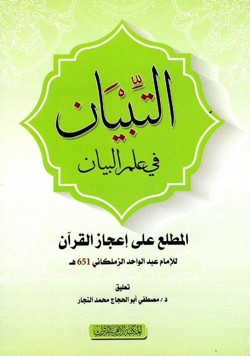 """التبيان في علم البيان """" المطلع علي إعجاز القرآن """""""