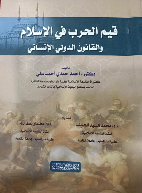 قيم الحرب في الإسلام والقانون الدولي الإنساني