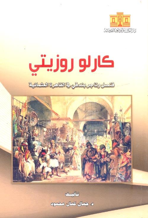 """كارولو روزيتي """"قنصل وتاجر بندقي في القاهرة العثمانية"""""""