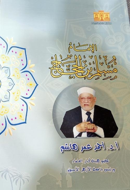 الإمام مسلم بن الحجاج