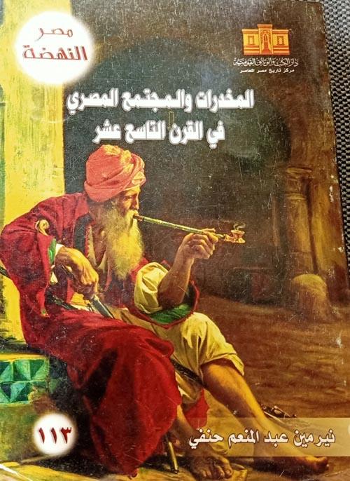 المخدرات والمجتمع المصري في القرن التاسع عشر