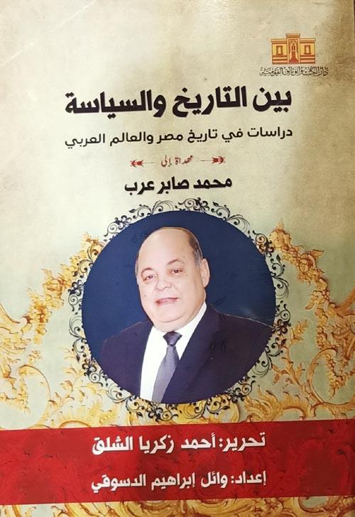 """بين التاريخ والسياسة """"دراسات في تاريخ مصر والعالم العربي"""""""