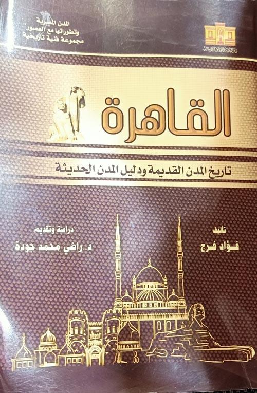 """القاهرة """"تاريخ المدن القديمة ودليل المدن الحديثة"""""""