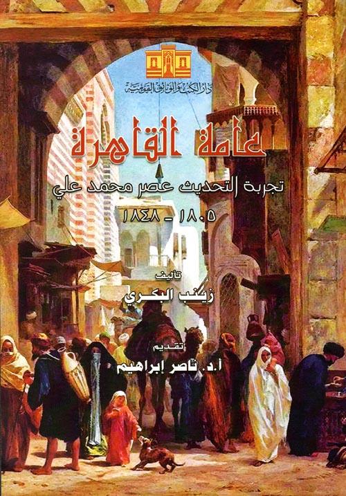 """عامة القاهرة """"تجربة التحديث عصر محمد علي 1805 - 1848"""""""