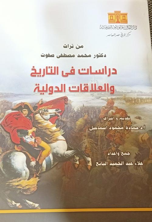 دراسات في التاريخ والعلاقات الدولية