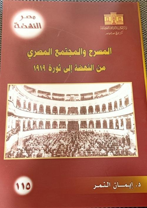المسرح والمجتمع المصري من النهضة إلى ثورة 1919