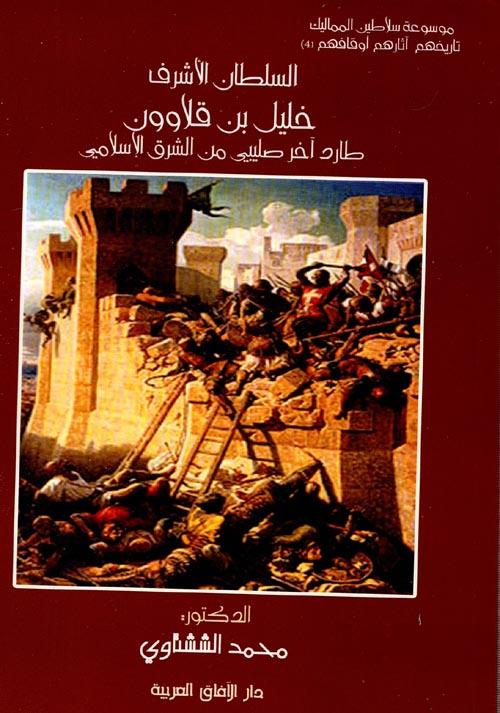 السلطان الأشرف خليل بن قلاوون طارد آخر صليبي من الشرق الإسلامي