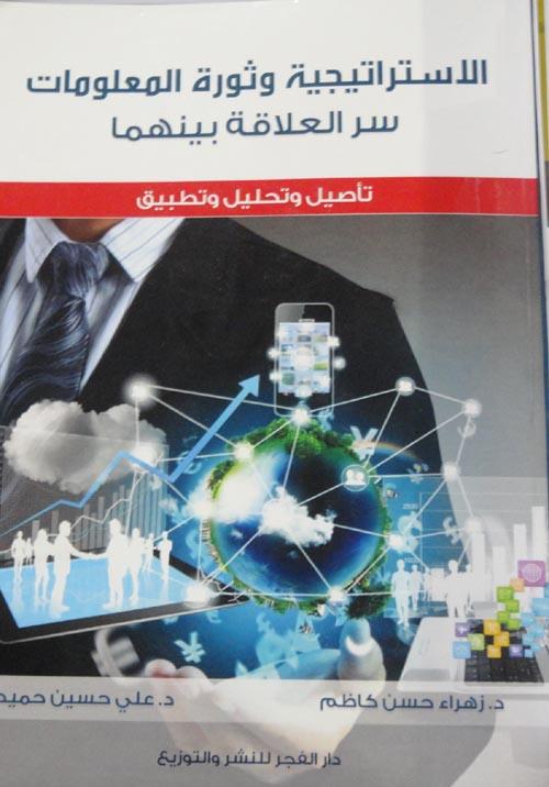 """الاستراتيجية وثورة المعلومات ؛ سر العلاقة بينهما """"تأصيل وتحليل وتطبيق"""""""