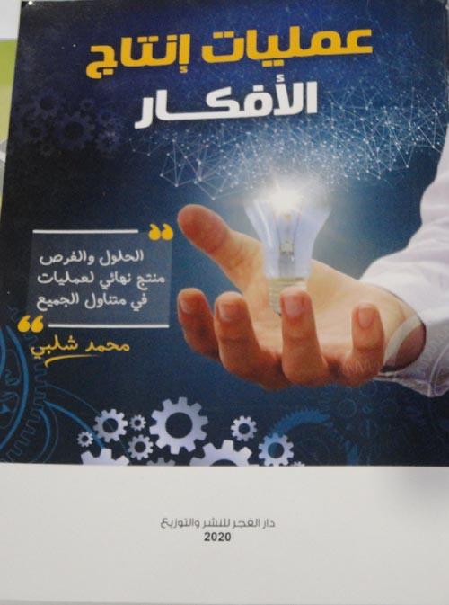 عمليات إنتاج الأفكار ؛ الحلول والفرص منتج نهائي لعمليات في متناول الجميع