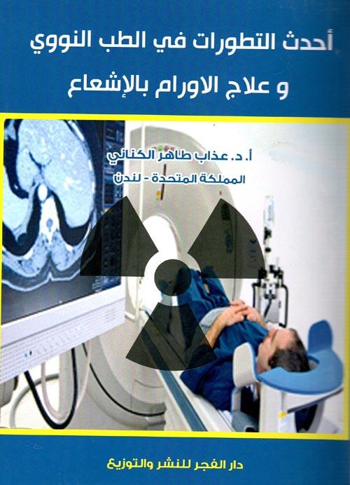 أحدث التطورات في الطب النووي وعلاج الاورام بالإشعاع