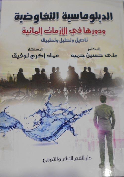 """الدبلوماسية التفاوضية ودورها في الأزمات المائية """"تاصيل وتحليل وتطبيق"""""""