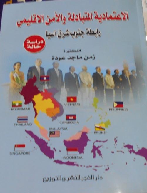 """الاعتمادية المتبادلة والأمني الاقليمي رابطة جنوب شرق أسيا """"دراسة حالة"""""""