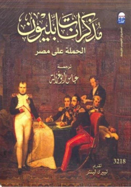 """مذكرات نابليون """" الحملة على مصر """""""