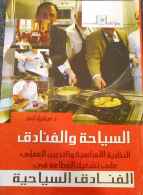 """السياحة والفنادق """"النظرية الأساسية والتدريب العلمي علي تشغيل المطاعم في """"الفنادق السياحية"""""""
