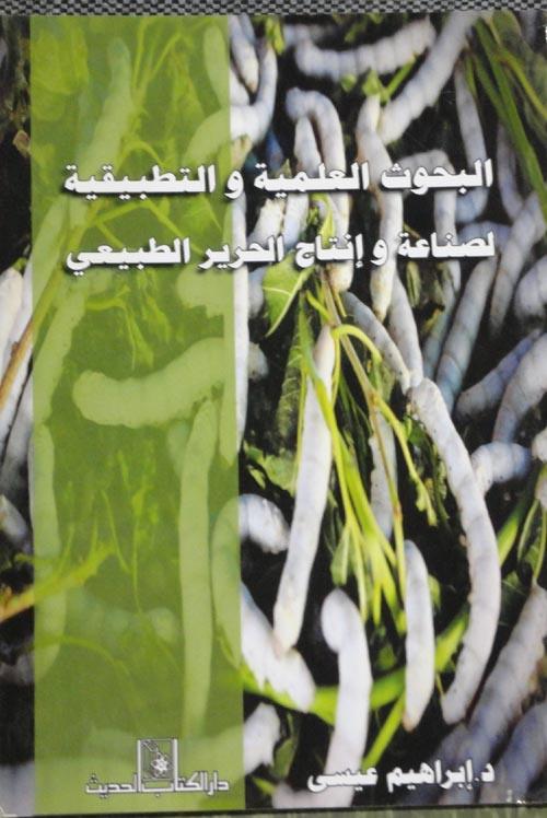"""البحوث العلمية والتطبيقية """"لصناعة وإنتاج الحرير الطبيعي"""""""