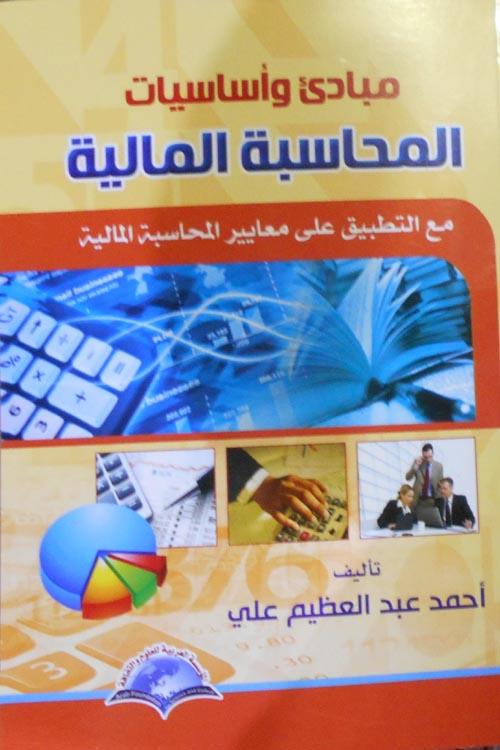 مبادئ وأساسيات المحاسبة المالية مع التطبيق علي معايير المحاسبة المالية