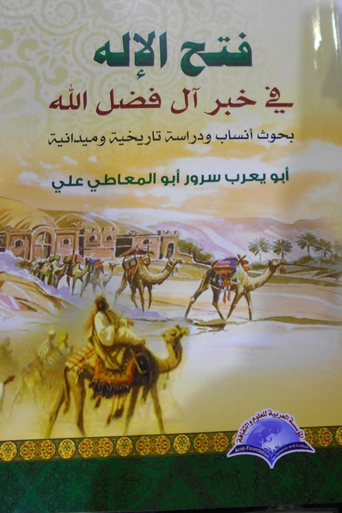 """فتح الإله في خبر آل فضل الله """"بحوث أنساب ودراسة تاريخية وميدانية"""""""