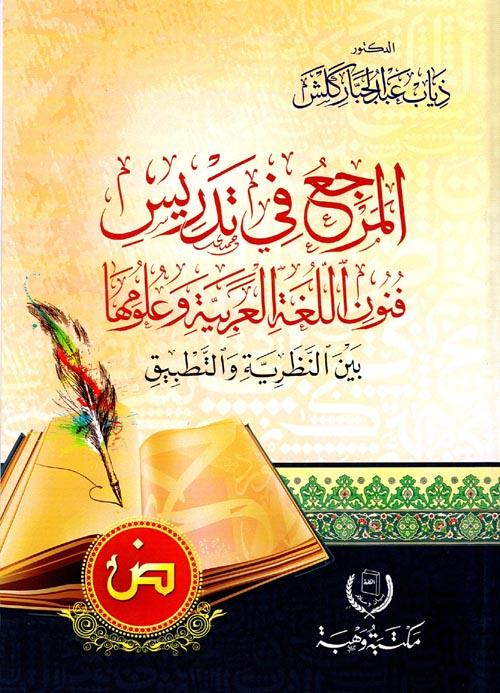المرجع في تدريس فنون اللغة العربية وعلومها