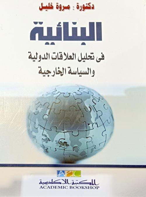 البنائية في تحليل العلاقات الدولية والسياسة الخارجية