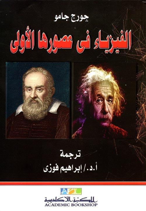 الفيزياء في عصورها الأولى