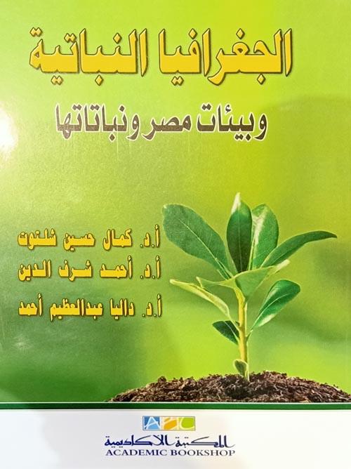 الجفرافيا النباتية وبيئات مصر ونباتاتها