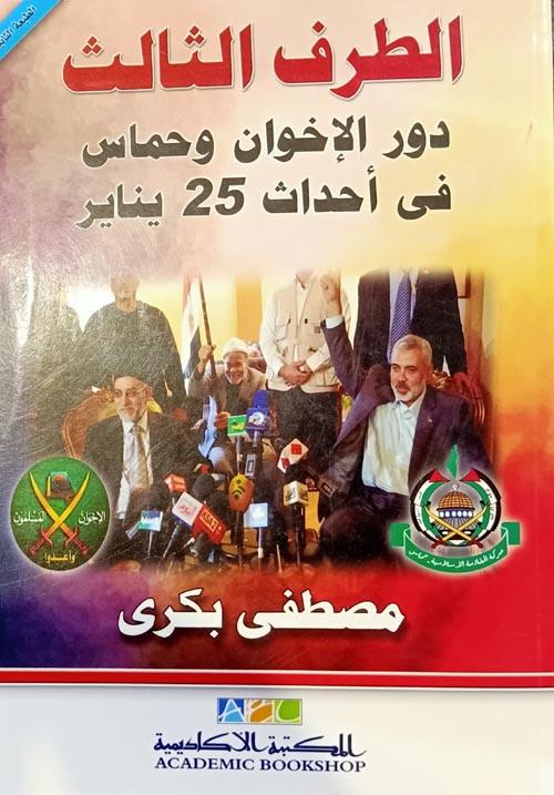 """الطرف الثالث """"دور الاخوان وحماس في أحداث 25 يناير"""""""