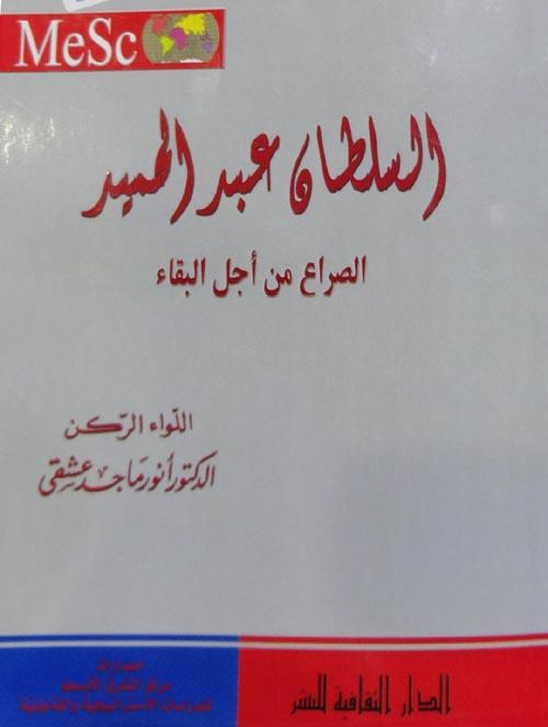 السلطان عبد الحميد الصراع من أجل البقاء