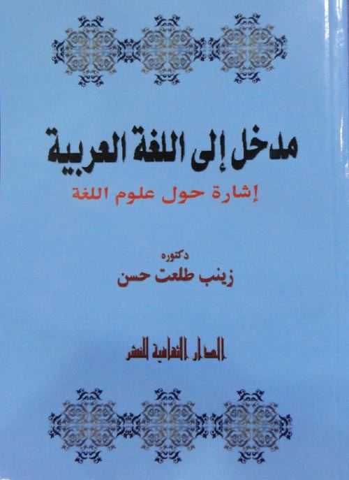 """مدخل الي اللغة العربية """"اشارة حول علوم اللغه"""""""