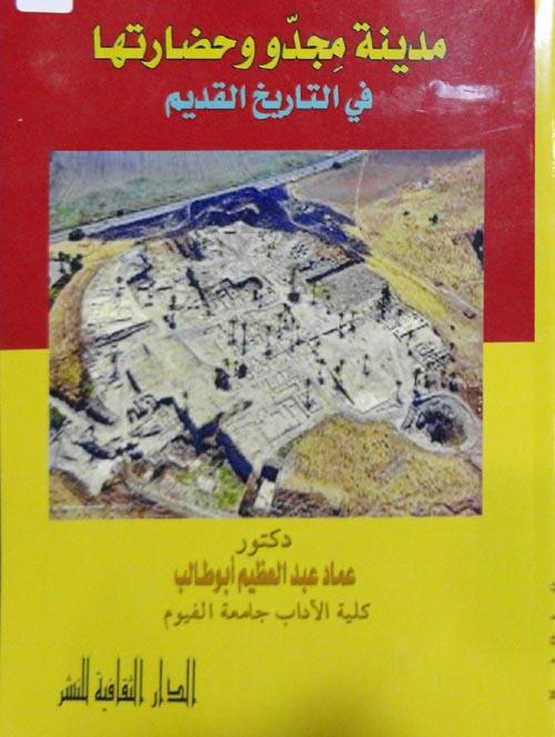 مدينة مجدو وحضارتها في التاريخ القديم