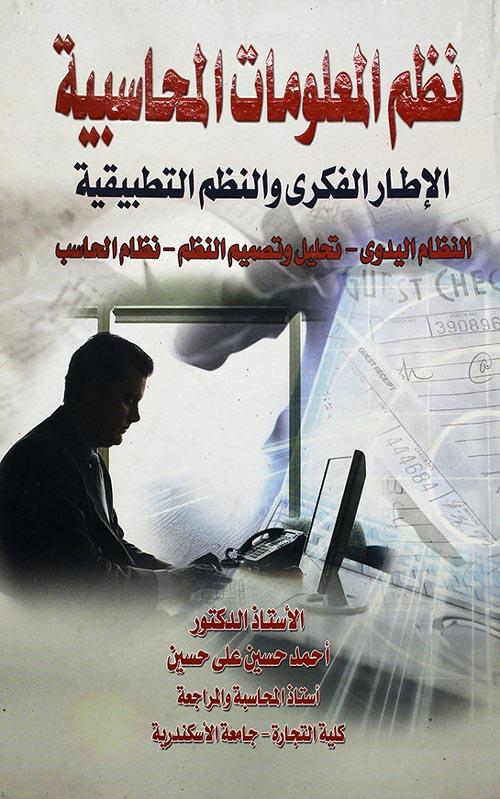 نظم المعلومات المحاسبية الاطار الفكري والنظم التطبيقية