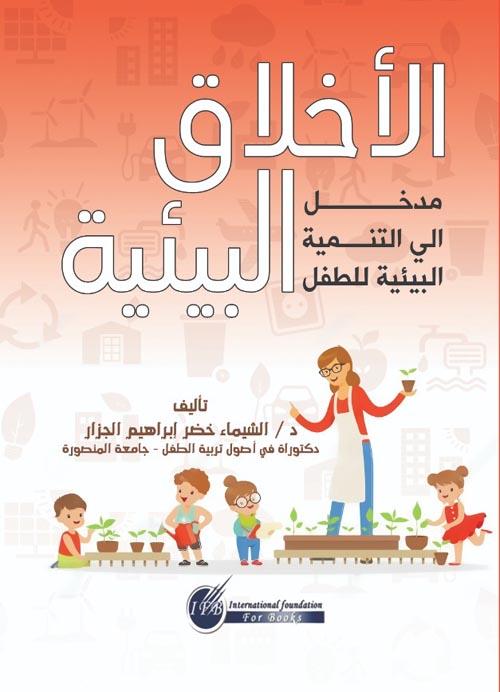 الاخلاق البيئية مدخل الى التنمية البيئية للطفل