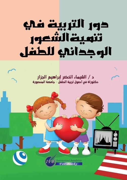 دور التربية فى تنمية الشعور الوجدانى للطفل