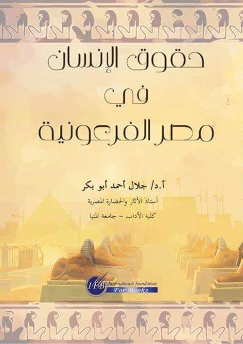 حقوق الانسان فى مصر الفرعونية