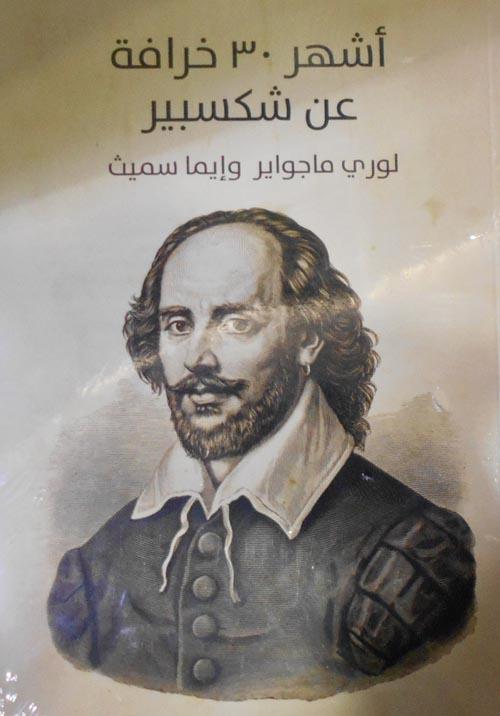 أشهر 30 خرافة عن شكسبير