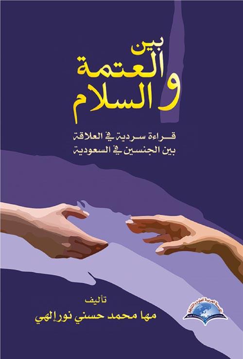 """بين العتمة والسلام """"قراءة سردية في العلاقة بين الجنسين في السعودية"""""""